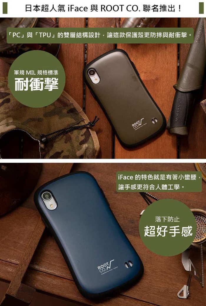 (複製)日本 ROOT CO.│iPhone X / Xs iFace 小蠻腰軍規防摔手機保護殼 - 共六色