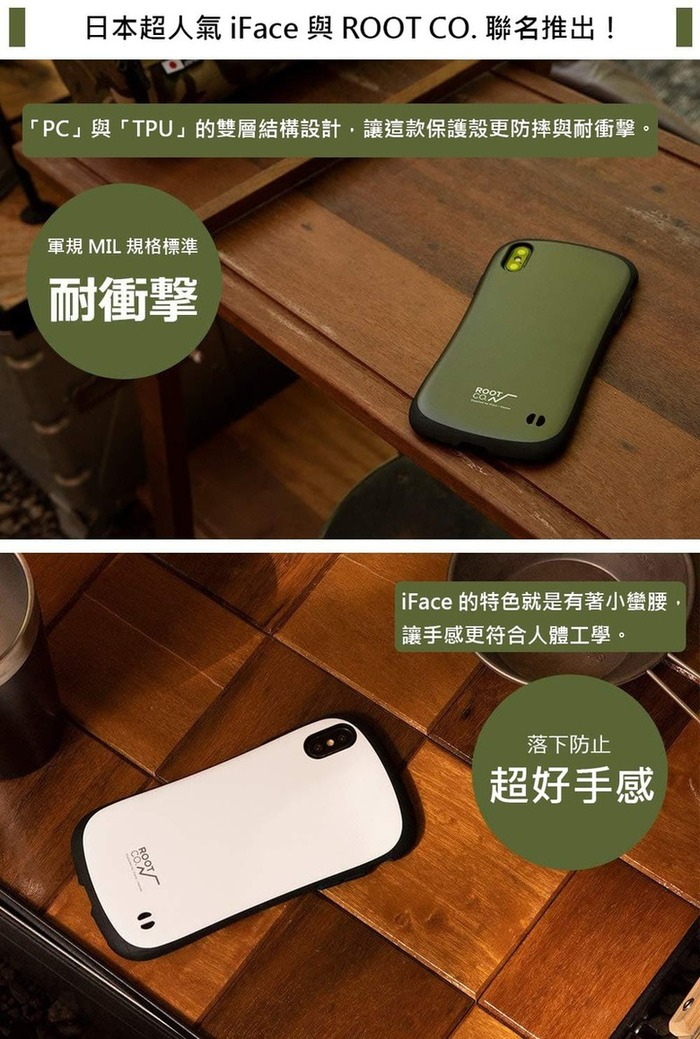 (複製)日本 ROOT CO.│iPhone XR iFace 小蠻腰軍規防摔手機保護殼 - 共六色