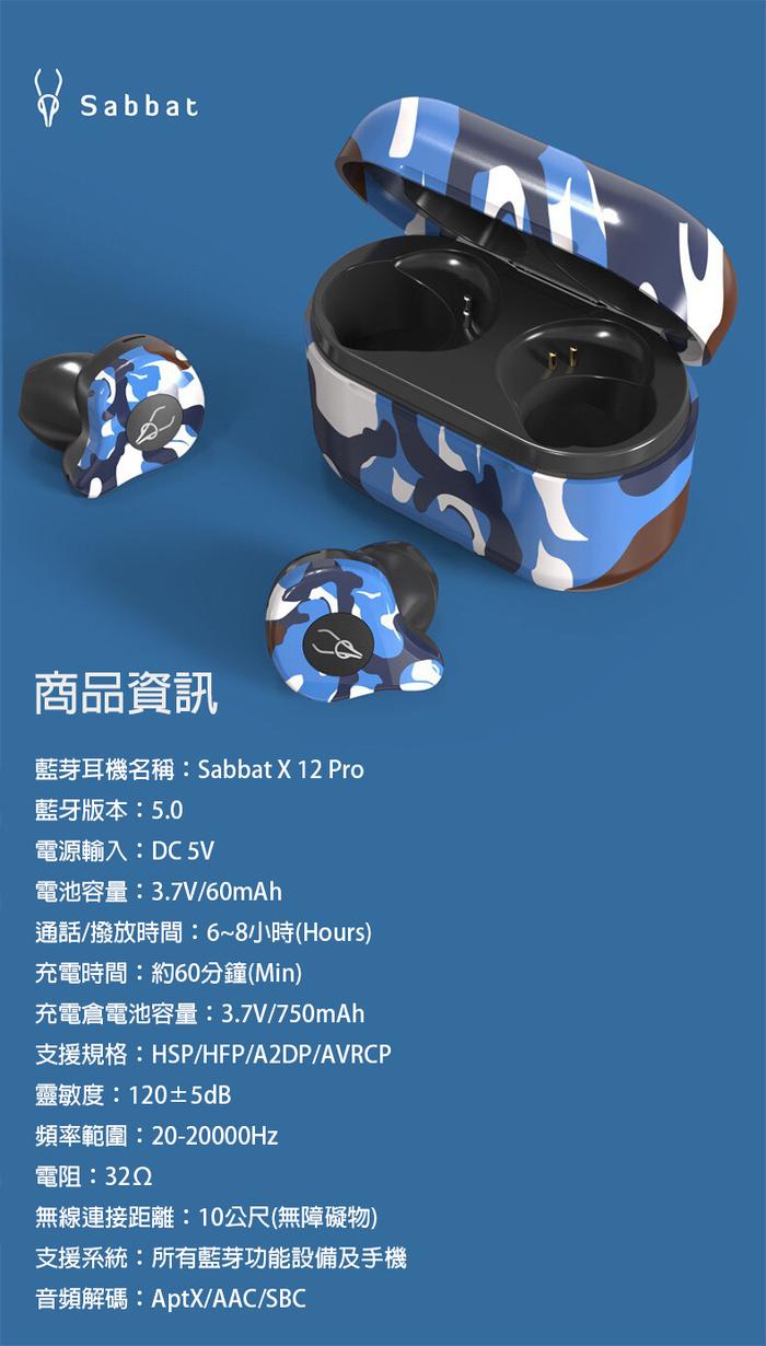 (複製)Sabbat 魔宴│E12 Ultra 真無線藍牙耳機 - 共十色
