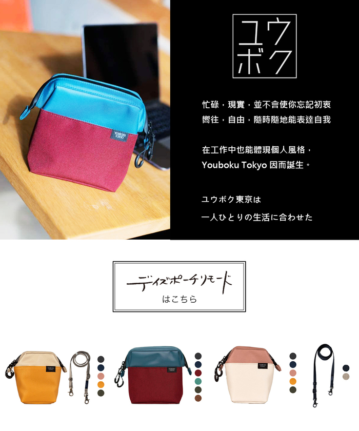 日本 Youboku Tokyo│旅行必備小物袋+肩背帶 - 共十色
