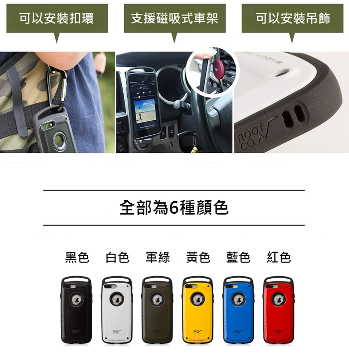 (複製)日本 ROOT CO.│iPhone 7 / 8 Gravity Pro 單掛勾+360度旋轉登山扣 - 共六色