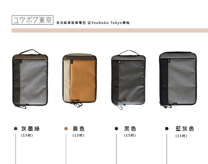 (複製)日本 Youboku Tokyo|13吋多功能筆電包 - 共四色