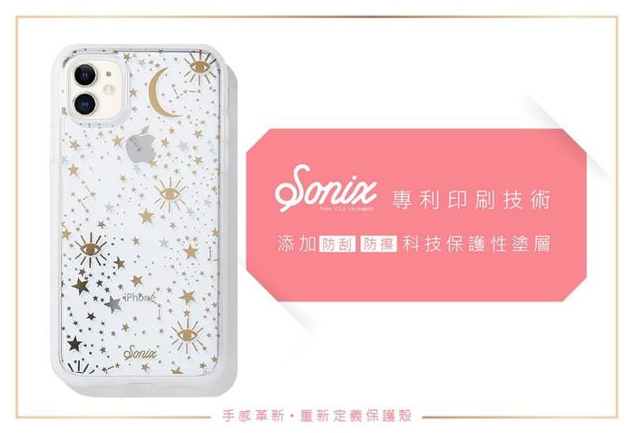 (複製)美國 Sonix|iPhone 11 Starry Night 昨夜星光軍規防摔手機保護殼