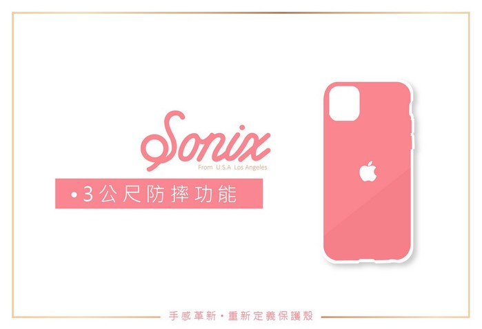 (複製)美國 Sonix iPhone XS Max Sushi 壽司人生軍規防摔手機保護殼