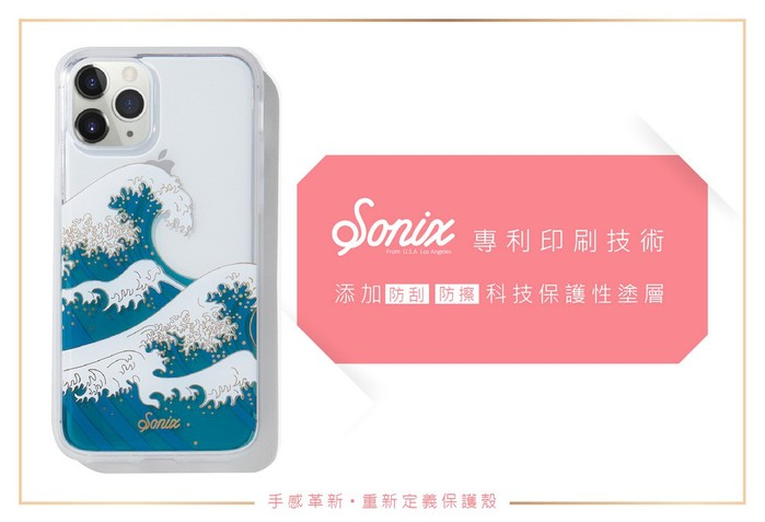 (複製)美國 Sonix|iPhone 11 Pro Blush Quartz 石英腮紅軍規防摔手機保護殼