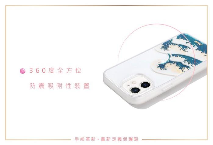 (複製)美國 Sonix iPhone 12 mini Boba 珍珠奶茶抗菌軍規防摔手機保護殼