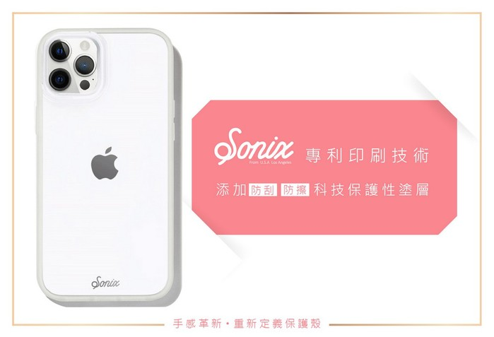 (複製)美國 Sonix|iPhone 12 Pro Max Pearl Tort 珍珠貝殼抗菌軍規防摔手機保護殼