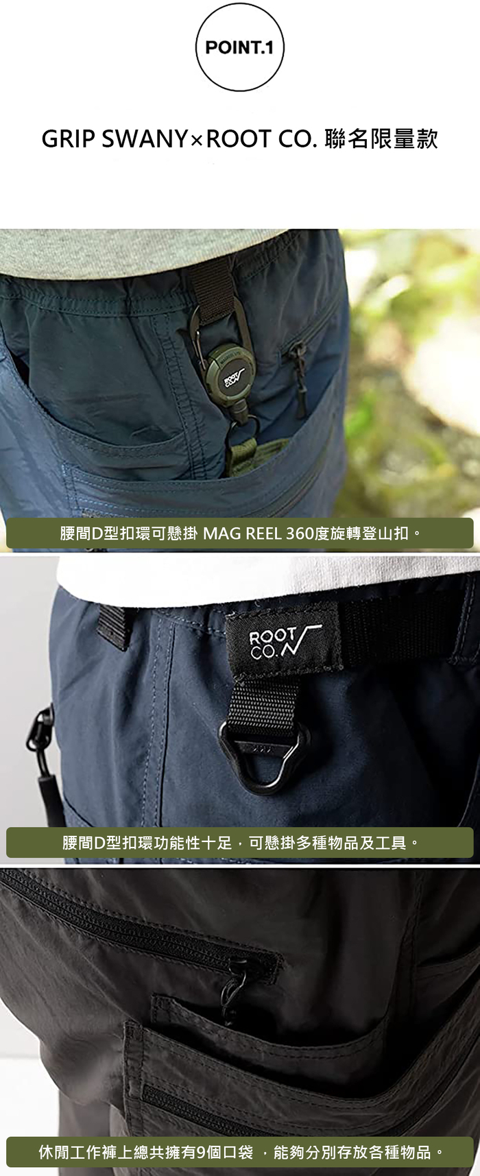 (複製)日本 ROOT CO.|GRIP SWANY 2021 登山休閒工作短褲 - 共兩色