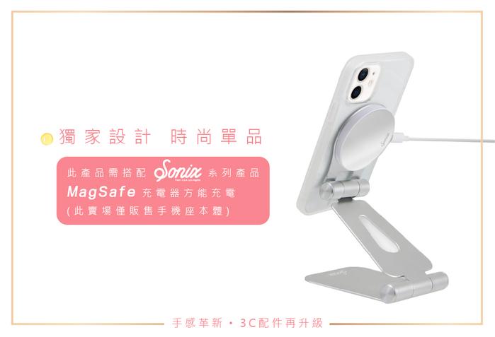 美國 Sonix Pedestal Magnetic Phone Stand-Silver MagSafe具磁性手機座-雪地銀