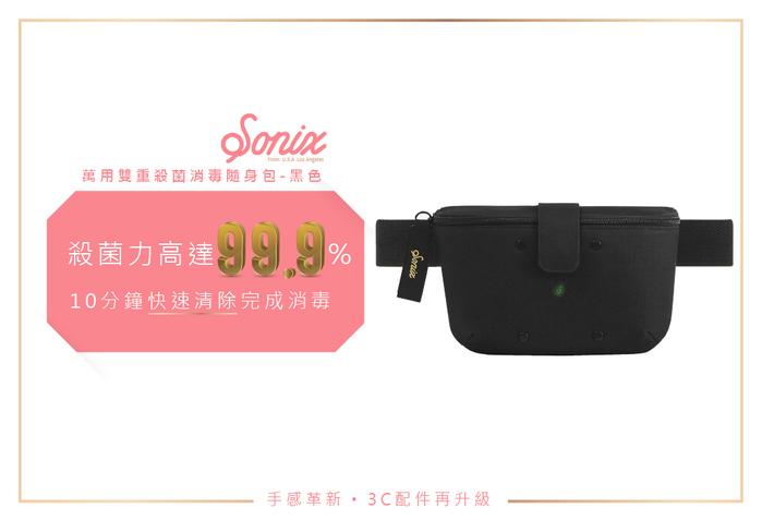 美國 Sonix Everywhere Sanitizing UV Bag-Black 萬用雙重殺菌消毒隨身包-黑色