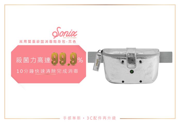 (複製)美國 Sonix|Everywhere Sanitizing UV Bag-Black 萬用雙重殺菌消毒隨身包-黑色