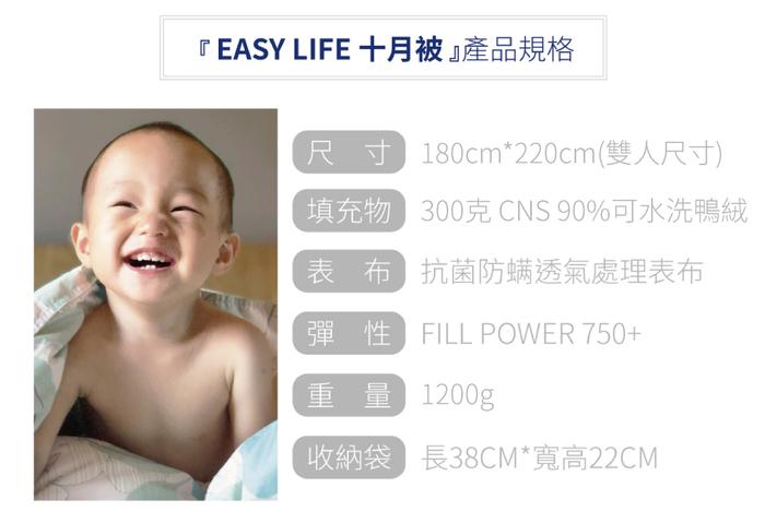 (複製)EASY LIFE|十月被 (沉穩藍)