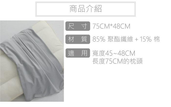 EASY LIFE|山山枕專用枕套(岩石灰)