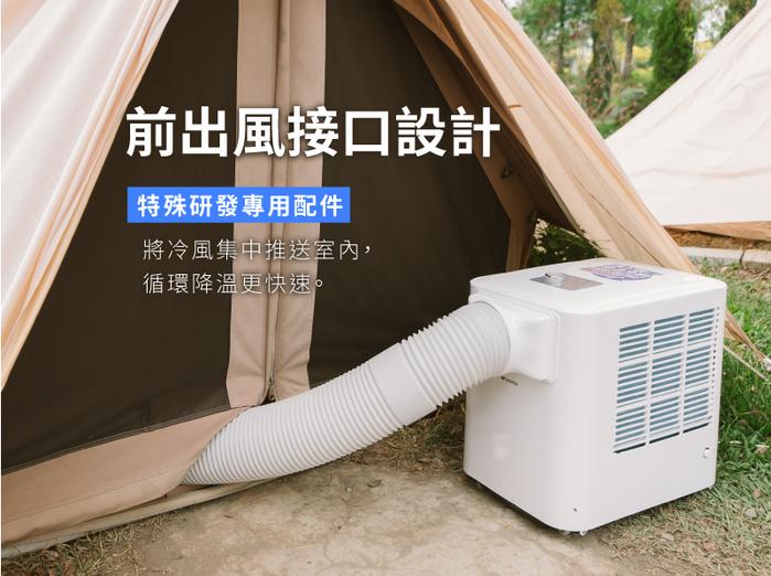 【SANSUI 山水】清淨除濕移動式空調 6300 BTU 3-5坪 除濕 露營 移動冷氣(SAC688)