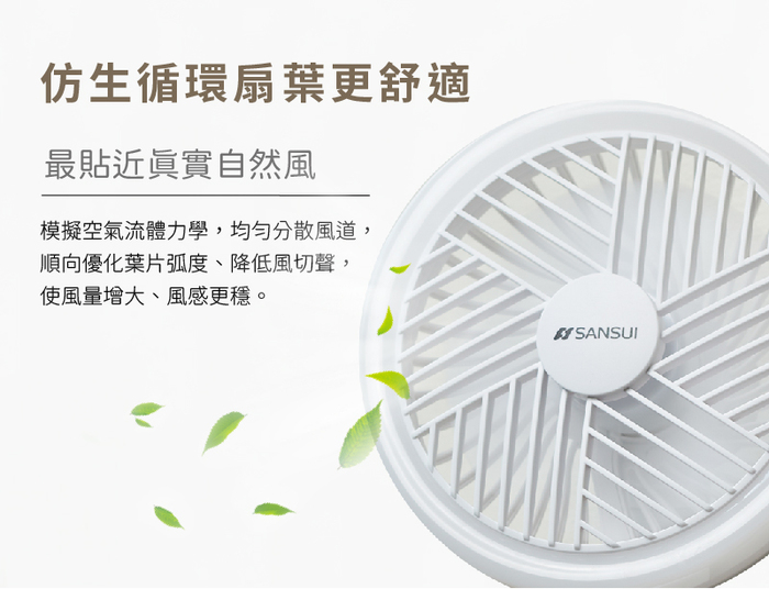 SANSUI 山水│USB充電式LED驅蚊DC小風扇  SHF-M72