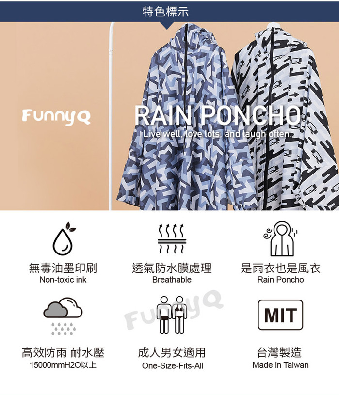 (複製)Funny Q|透氣排汗斗篷雨衣-飛天綠