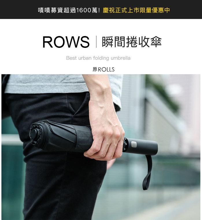 ROWS 3秒瞬乾即收捲收傘-隕石灰