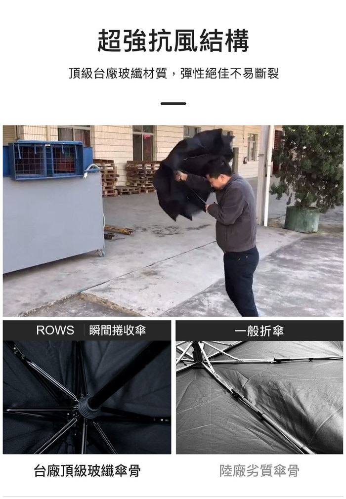 ROWS|3秒瞬乾即收捲收傘-黑