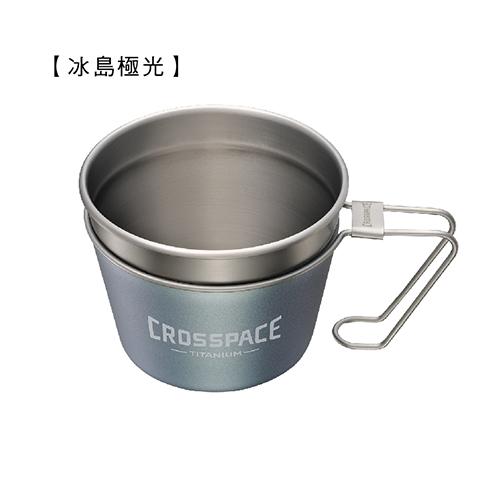 CROSSPACE|隨型純鈦杯(冰島極光)