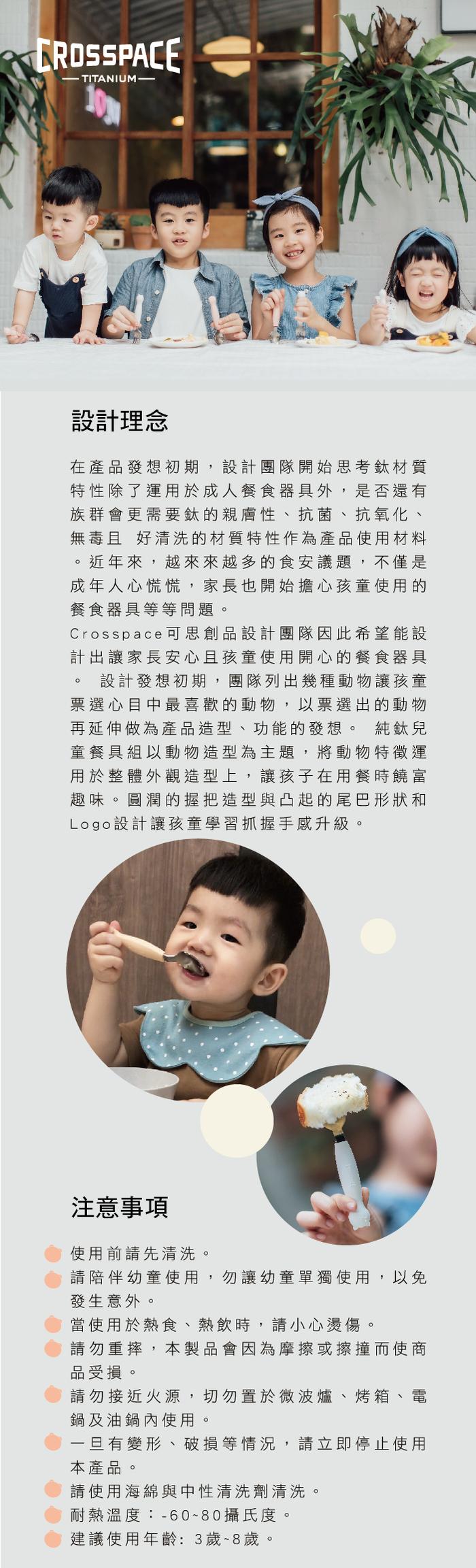 CROSSPACE|純鈦兒童環保餐具組(超值二入組)