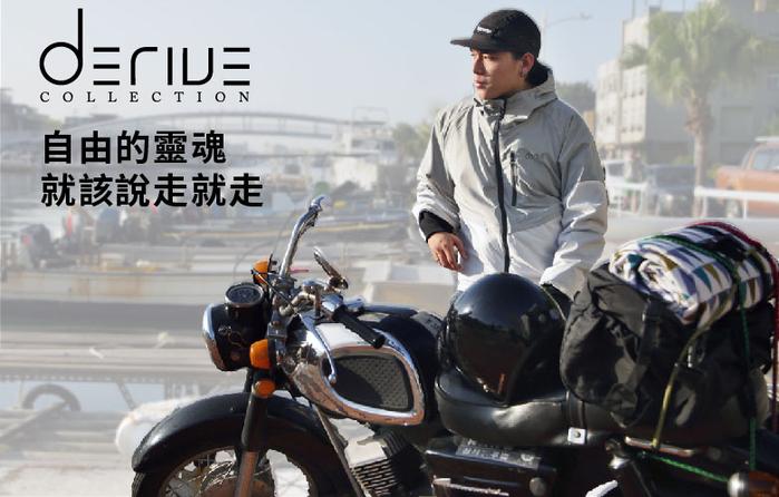 【集購】Derive 得路威│石墨烯科技發熱全機能外套(兩款任選)