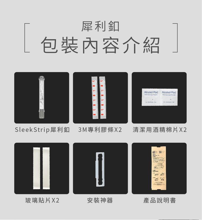 SleekStrip 犀利釦手機支架-銀框X白大理石