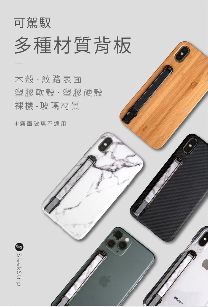 SleekStrip|犀利釦手機支架-亮黑框X白大理石