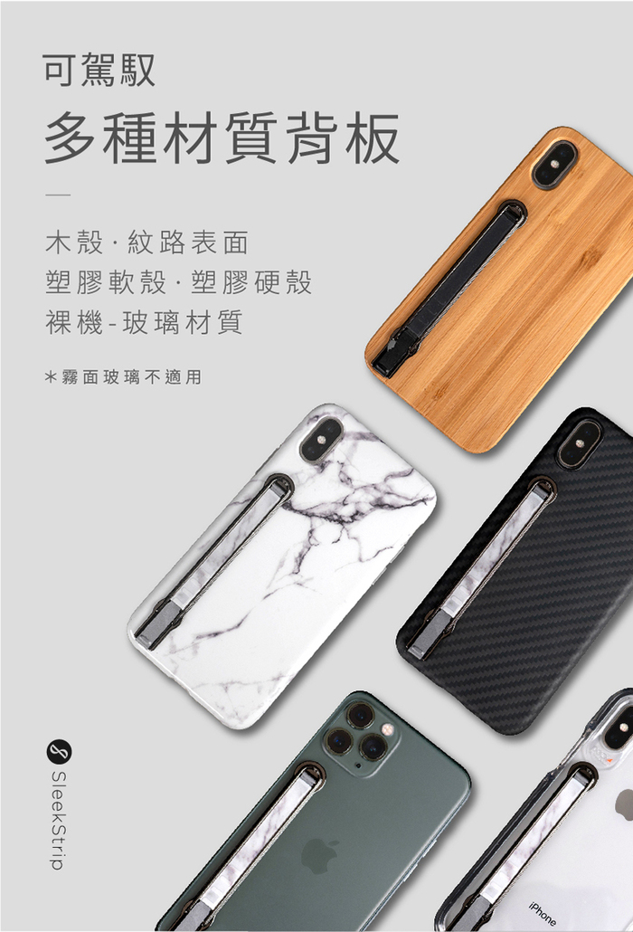 SleekStrip|犀利釦手機支架-亮黑框X雪地迷彩