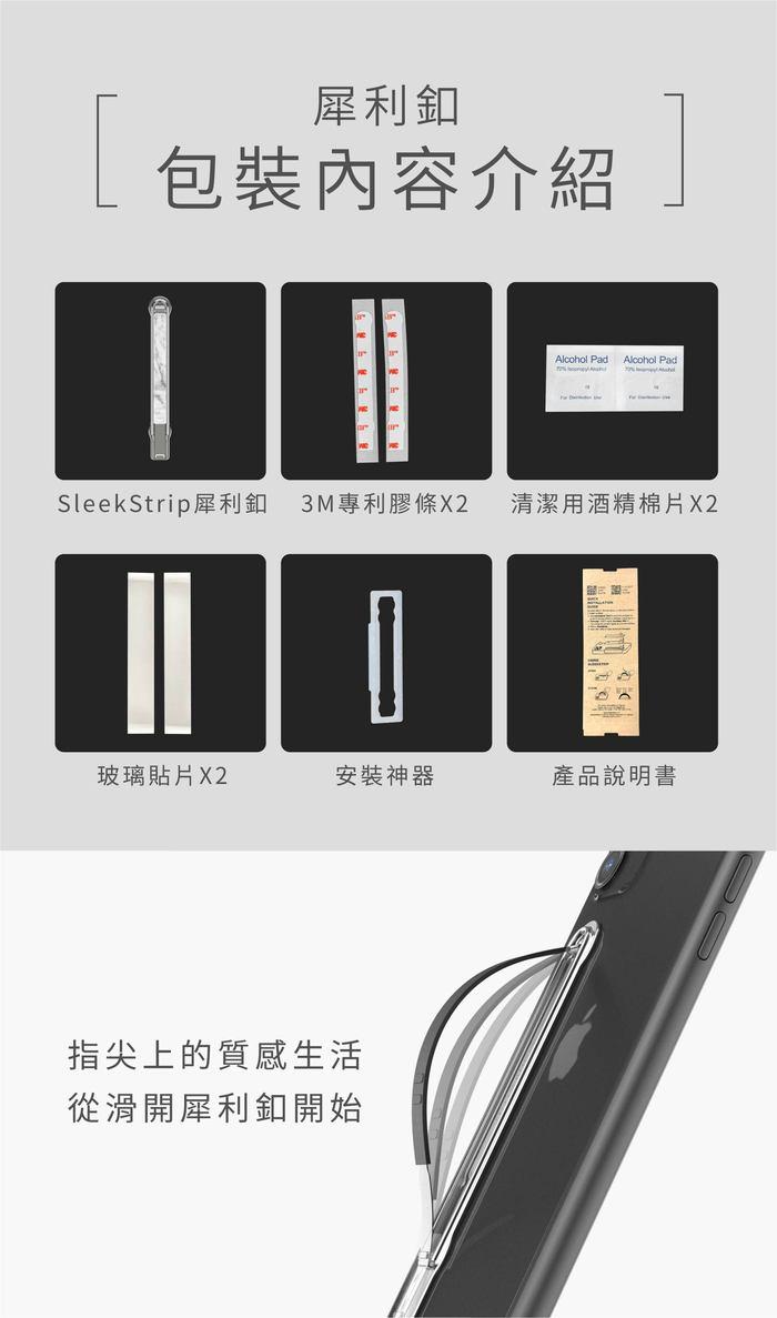 SleekStrip|犀利釦手機支架-銀框X晴空彩虹