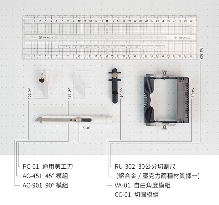 【集購】PolarLab Perfect Cut 亟能美工工具組