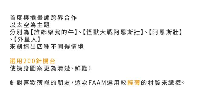 FAAM|Is Alien - 中筒襪