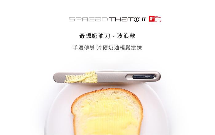 奇想生活 THAT!|奶油刀 - 波浪款 鈦銀+紅logo