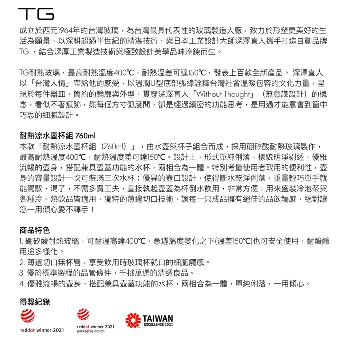 TG|耐熱涼水壺杯組-760ml