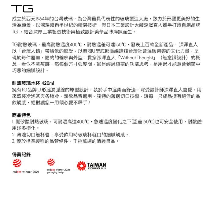 TG|耐熱玻璃水杯-420ml