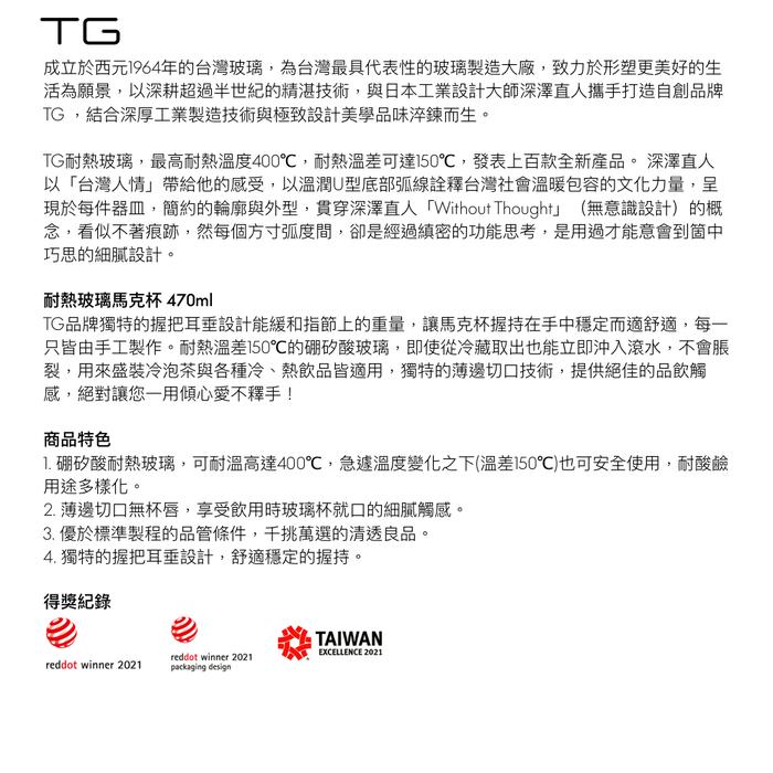 TG|耐熱玻璃馬克杯-470ml