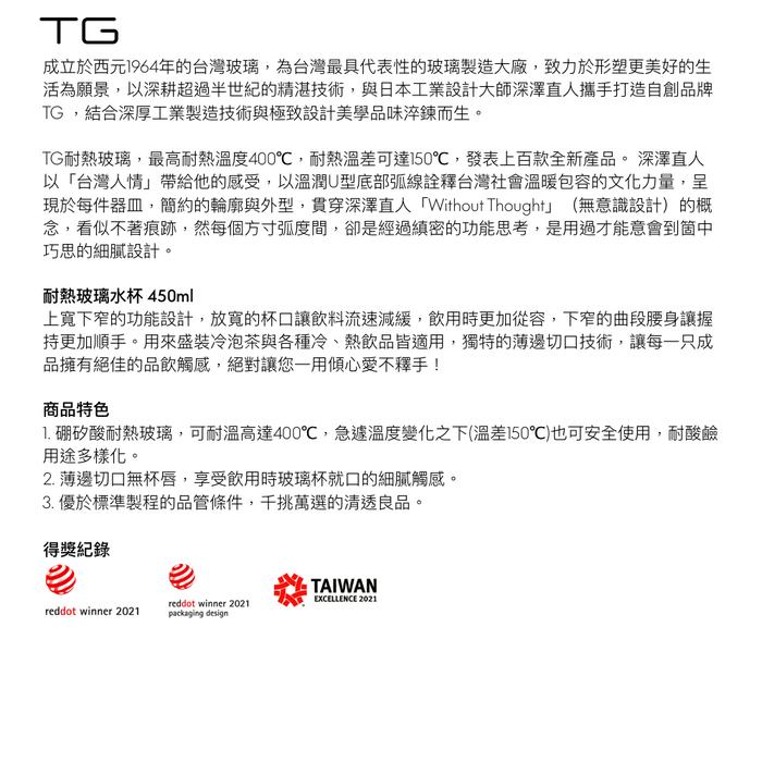 TG|耐熱玻璃水杯-450ml
