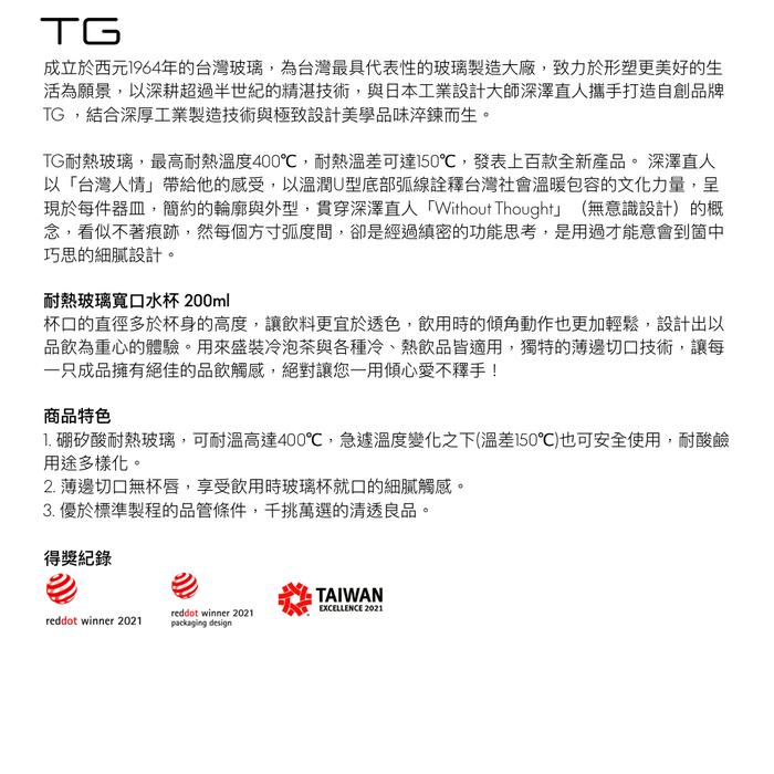TG|耐熱玻璃寬口水杯-200ml