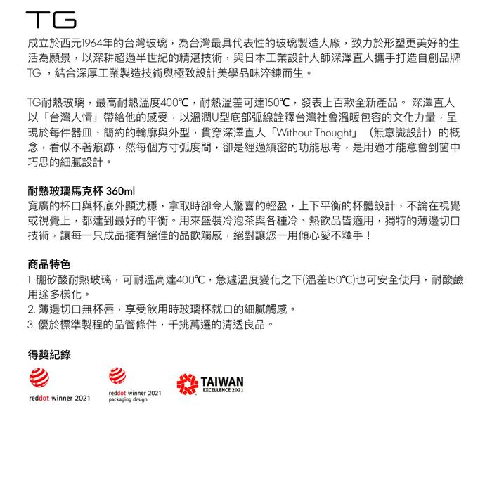 TG 耐熱玻璃馬克杯-360ml
