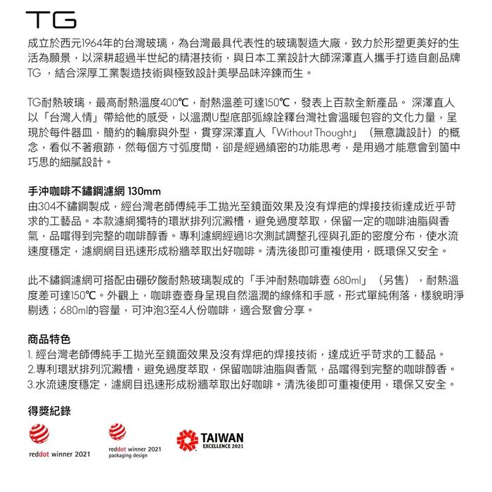 TG|手沖咖啡不鏽鋼濾網-130mm