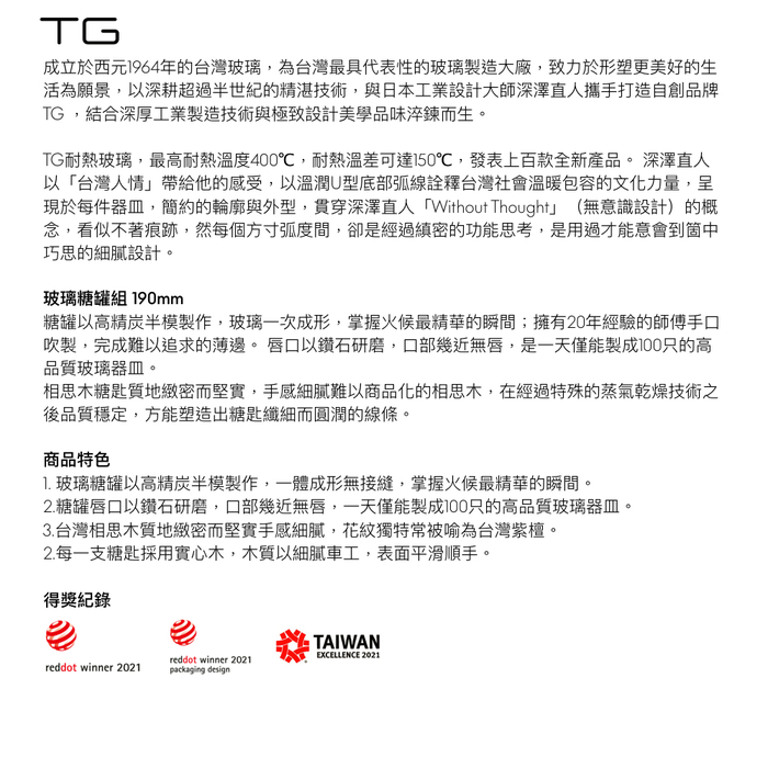 TG|玻璃糖罐組-190ml