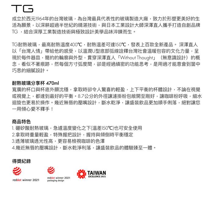 TG|耐熱玻璃分享杯-470ml