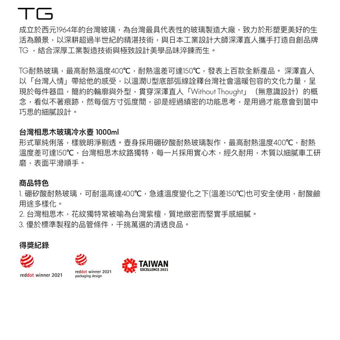 TG 台灣相思木玻璃冷水壺 1000ml