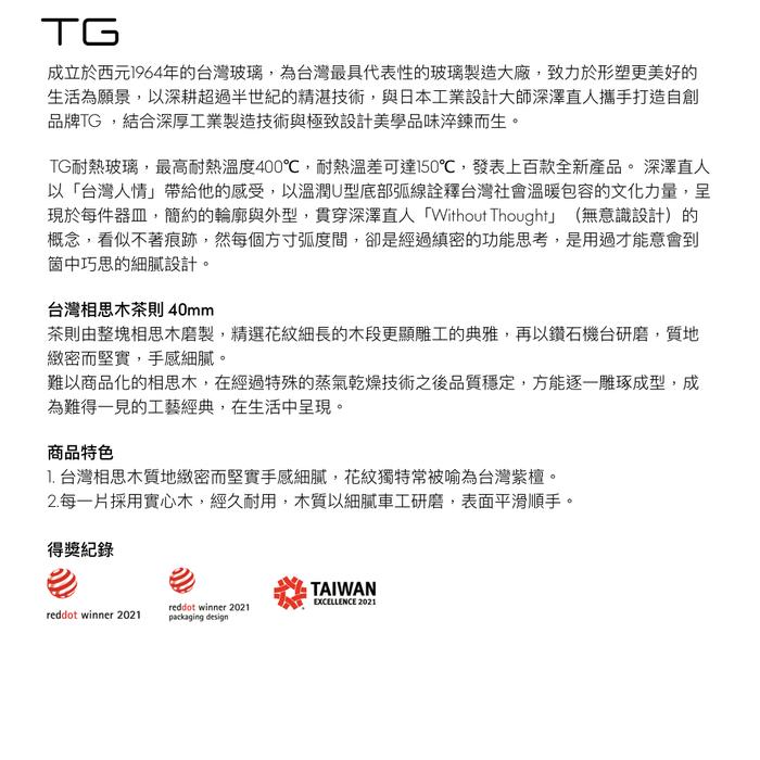 (複製)TG 台灣相思木沙拉分菜匙 250mm