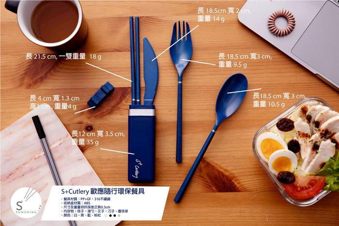 S+| S+Cutlery 環保歐應餐具 (星耀黑)