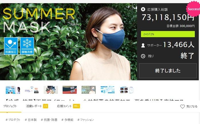 Apparel Oota   日本冰鋒抗菌口罩 (耳掛長度可調節 適合各種臉型)