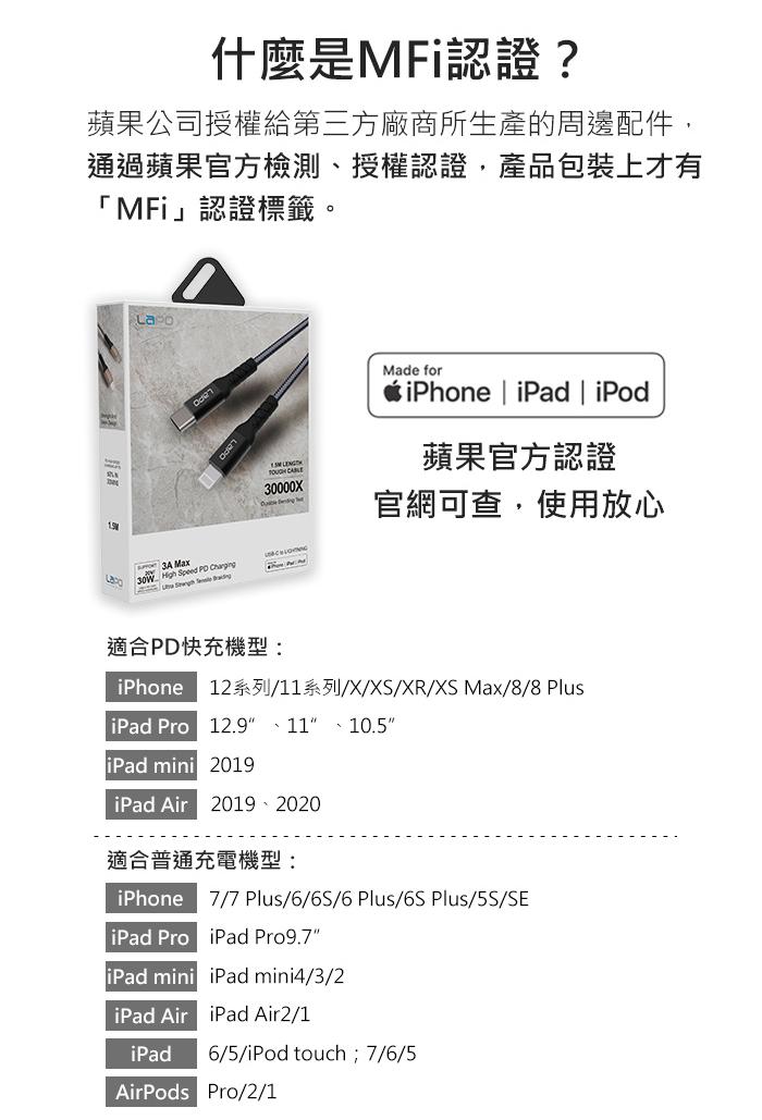 LaPO|Type-C to Lightning PD MFI充電傳輸線 1.5M