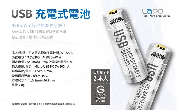 (複製)LaPO|可充式鋰離子電池組 WT-AA01 3號AA電池