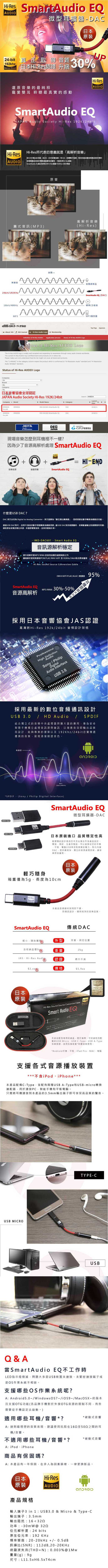 IMMEDIA  SmartAudio EQ 微型耳擴器-DAC