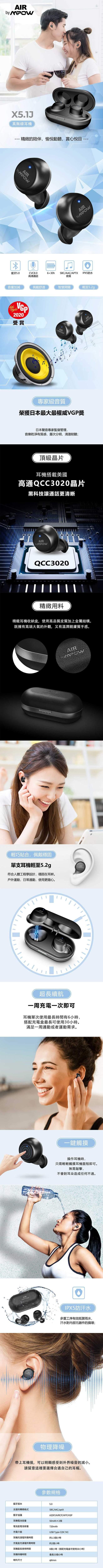 air by MPOW| X5.1J真無線藍牙耳機