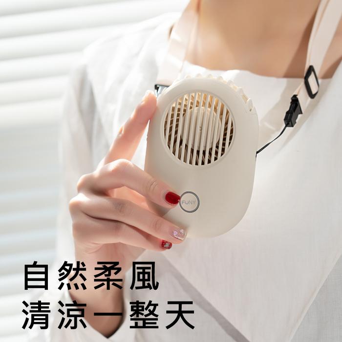 FUNY|文青脖掛風扇